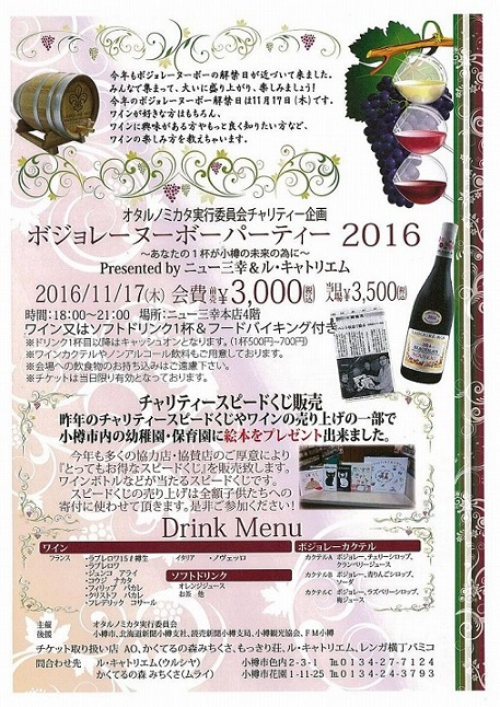 otaru-annai-wineevent20161117